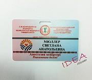 Беджи на заказ Алматы