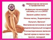 Вагинально-ректальные капсулы Флора Баланс Алматы