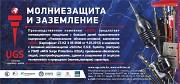 """Универсальное Объемно-активное Заземление """"UGS"""" Алматы"""