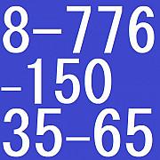 Прописка в Астане Все в рамках Закона РК 8-776-150-35-65 Нур-Султан (Астана)