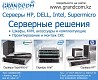 Cерверы DELL, Intel, HP. Алматы