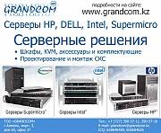 Серверы, FTP, оптоволокно, серверное оборудование, UPS, soft Алматы