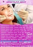 Акция Стоматологических Услуг!!! Нур-Султан (Астана)