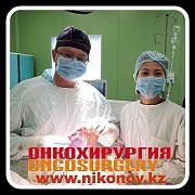 Врач-хирург высшей категории Никонов Игорь Олегович Алматы