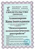 Эффективная психологическая помощь для Вас! Очно и онлайн (skype) Нур-Султан (Астана)