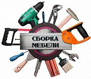 Сборка, разборка мебели, 87077576787, 87715767876 Алматы