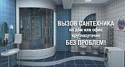 Грамотные сантехник в Алматы Алматы