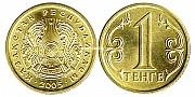 Меняю монеты номиналом 1 тенге на более крупную Алматы