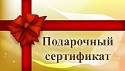 Подарочный сертификат. Полёты на параплане Алматы