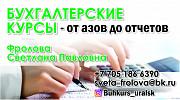 Бухгалтерские курсы в Уральске Уральск
