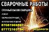 Сварщик Ремонт калиток, ворот, заборов, оградок, лестниц и т. д Алматы