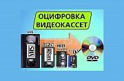 Оцифровка и перезапись с любых видеокассет на Dvd диски Алматы