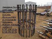 Производим Болты анкерные фундаментные ГОСТ24379.1-80 Алматы