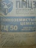 Цемент глиноземистый,мертель шамотный, глина огнеупорная Алматы