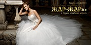 Свадебный салон в Алматы Купить свадебное платье в Алматы Алматы