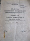 """Книга """"теоретическая электротехника"""" Усть-Каменогорск"""