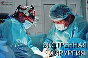 Экстренная хирургия. Хирургическая помощь Алматы. Nikonov.kz Алматы