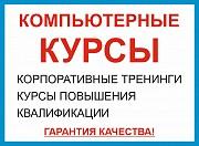 Компьютерные курсы в Алматы. Гарантия качественного обучения!