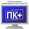 Компьютерные курсы в Алматы. Гарантия качественного обучения Алматы