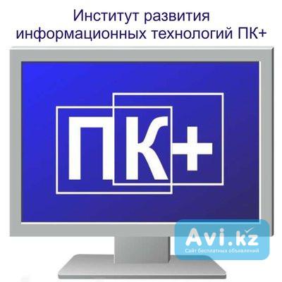 Компьютерные курсы в Алматы. Гарантия качественного обучения Алматы - изображение 1