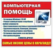 Самый качественный ремонт компьютеров, ноутбуков, принтеров Караганда Караганда