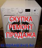 Скупка стиральных машин в Алматы Алматы