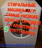 Продаем стиральные машины б/у от 15000тг. г. Алматы remsmaservis.ru доставка из г.Алматы