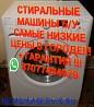 Продаем стиральные машины б/у от 15000тг. г. Алматы remsmaservis.ru