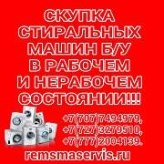 Утилизация стиральных машин в Алматы Алматы