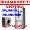 Скупка стиральных машин автомат в Алматы Алматы