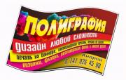 Реставрация фото - от 500 тг., Фото 10х15 - от 15 тг., Визитки - от 5 тг Нур-Султан (Астана)