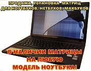 СКИДКИ! Ремонт ноутбуков ПК Замена ЭКРАНА МАТРИЦЫ ноутбука в Караганде Караганда