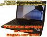 СКИДКИ! Ремонт ноутбуков ПК Замена ЭКРАНА МАТРИЦЫ ноутбука в Караганде