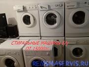 Стиральные машины б/у от remsmaservis.ru Алматы