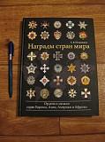 Награды стран мира (подарочное издание, 2010 г.) Павлодар
