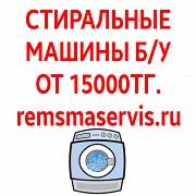 Стиралки от 18000тг. Алматы