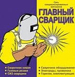 Газосварка-Резак на выезд ! Артём Алматы