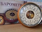 Барометр - Подарочный (для г, Алматы ) Алматы