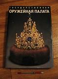 Государственная Оружейная палата. Павлодар