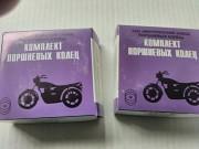 Поршневые кольца Урал, Днепр, К-750 доставка из г.Актобе