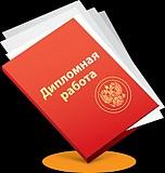 Дипломные работы и магистерские диссертации, презентации Алматы