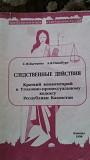 Продам литературу для юристов Усть-Каменогорск