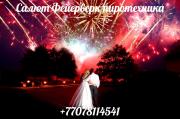 Салют свадебный Алматы