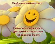 Психологические курсы для детей и подростков «Я доверяю миру!» Нур-Султан (Астана)