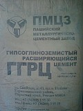 Цемент глиноземистый, мертель шамотный. глина огнеупорная С2 Алматы