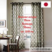 Японские ткани и шторы в Алматы Алматы