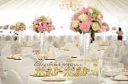 Свадьба в Алматы Алматы