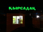 Наружная реклама.объемные буквы.световые короба.бегущая строка.стенды Нур-Султан (Астана)