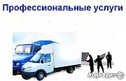 квартирные, офисные переезды Алматы