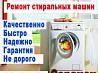 ремонт стиральных машин Костанай